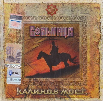 Kalinov Most - Volnitsa CD1