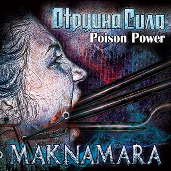 Maknamara - Otrujna Sila/Poison Power