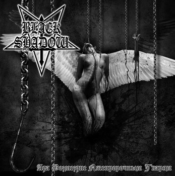 Black Shadow - Hell's Retribution to False Prophets' Scums