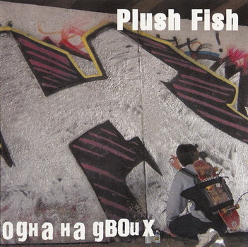 Odna na dvoikh / Plush Fish - Split