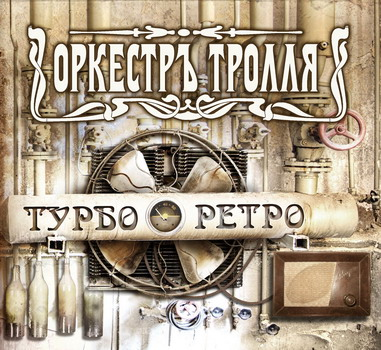 Orkestr Trollya - Turbo Retro