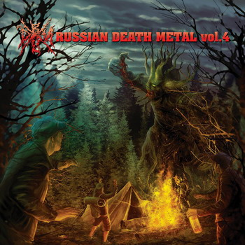 Various Artists - Russian Death Metal vol. 4