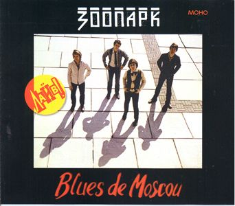 Zoopark - Blues de Moscou