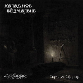 Serpent Sferum / Eclipsed - Kholodnoe bezmolvie. Split