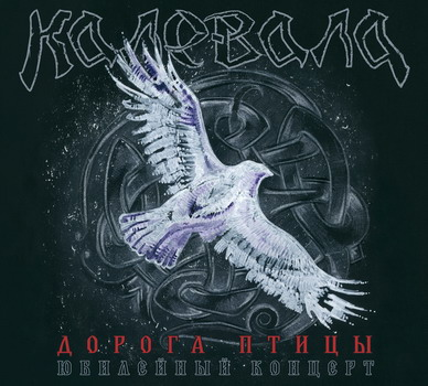 Kalevala - Path Of Gamayun