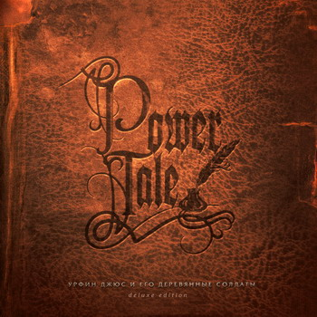 Power Tale - Urfin Juice And His Wooden Soldiers (deluxe edition)