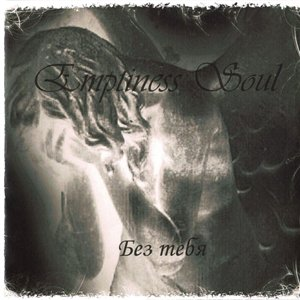 Emptiness_Soul-Without_you